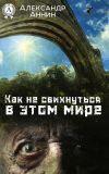 Книга Как не свихнуться в этом мире автора Александр Аннин