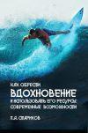 Книга Как обрести вдохновение и использовать его ресурсы: современные возможности автора П. Стариков