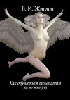 Книга Как обучиться телепатии за10минут автора В. Жиглов