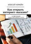 Книга Как открыть интернет-магазин? 8советов для самостоятельного старта автора Алексей Номейн