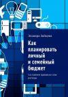 Книга Как планировать личный исемейный бюджет. Составляем правильно свои расходы автора Эльвира Зайцева