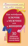 Книга Как подобрать ключик к мужчине или к женщине. 30 универсальных приемов от мастера общения автора Лариса Большакова