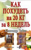 Книга Как похудеть на 20 килограмм за 8 недель автора Алксандр Чуйко