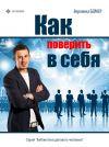 Книга Как поверить в себя автора Вероника Бейкер