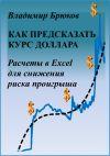 Книга Как предсказать курс доллара. Расчеты в Excel для снижения риска проигрыша автора Владимир Брюков