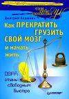 Книга Как прекратить грузить свой мозг и начать жить автора Дмитрий Леушкин