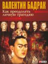 Книга Как преодолеть личную трагедию автора Валентин Бадрак