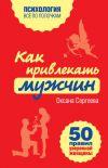 Книга Как привлекать мужчин. 50 правил уверенной женщины автора Оксана Сергеева