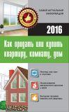 Книга Как продать или купить квартиру, комнату, дом автора Мария Кузьмина