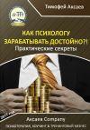 Книга Как психологу зарабатывать достойно?! автора Тимофей Аксаев