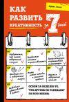 Книга Как развить креативность за 7 дней автора Гарет Льюис