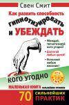 Книга Как развить способность гипнотизировать и убеждать кого угодно автора Свен Смит