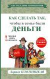 Книга Как сделать так, чтобы в семье были деньги. Простые правила по системе Плотли автора Плотницкая Лариса