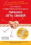 Книга Как создать и эффективно использовать личную сеть связей автора Александр Евстегнеев