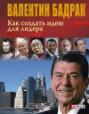 Книга Как создать идею для лидера автора Валентин Бадрак
