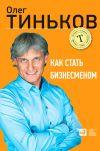 Книга Как стать бизнесменом автора Олег Тиньков