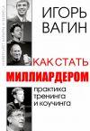 Книга Как стать миллиардером автора Игорь Вагин