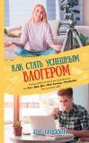 Книга Как стать успешным влогером автора Зои Гриффин