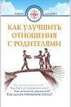 Книга Как улучшить отношения с родителями автора Дмитрий Семеник