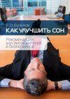 Книга Как улучшить сон. Рекомендации для руководителей и бизнесменов автора Роман Бузунов