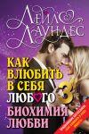 Книга Как влюбить в себя любого – 3. Биохимия любви автора Лейл Лаундес