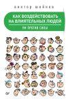 Книга Как воздействовать на влиятельных людей. Ум против силы автора Виктор Шейнов