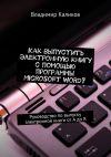 Книга Как выпустить электронную книгу с помощью программы Microsoft Word? Руководство повыпуску электронной книги отАдоЯ автора Владимир Каликов