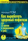 Книга Как выработать здоровый пофигизм, или 12 шагов к уверенности в себе автора Наталья Ром
