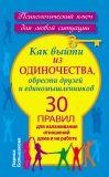 Книга Как выйти из одиночества, обрести друзей и единомышленников. 30 правил для налаживания отношений дома и на работе автора Лариса Большакова