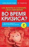 Книга Как выжить и сохранить свои сбережения во время кризиса? автора Наталья Смирнова