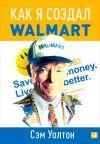 Книга Как я создал Walmart автора Сэм Уолтон