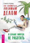 Книга Как заниматься любимым делом и больше никогда не работать автора Сэмюэль Кремер