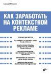 Книга Как заработать на контекстной рекламе автора Алексей Мультин