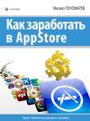 Книга Как заработать в AppStore автора Михаил Пономарев
