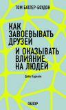Книга Как завоевать друзей и оказывать влияние на людей. Дейл Карнеги (обзор) автора Том Батлер-Боудон