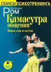 Книга Камасутра общения. Магия слов и жестов автора Наталья Ром