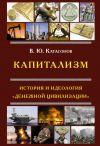 Книга Капитализм. История и идеология «денежной цивилизации» автора Валентин Катасонов