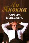 Книга Карьера менеджера автора Ли Якокка