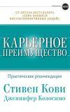 Книга Карьерное преимущество: Практические рекомендации автора Стивен Кови