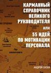 Книга Карманный справочник Великого руководителя, или 55 идей по мотивации персонала автора Андрей Сизов