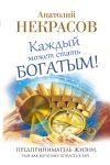Книга Каждый может стать богатым! Предприниматель жизни, или Как богатому попасть в рай автора Анатолий Некрасов