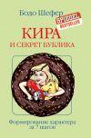 Книга Кира и секрет бублика автора Бодо Шефер