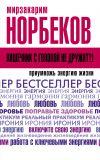 Книга Кишечник с головой не дружит?! Приумножь энергию жизни автора Мирзакарим Норбеков