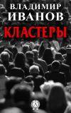 Книга Кластеры автора Владимир Иванов