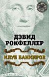 Книга Клуб банкиров автора Дэвид Рокфеллер