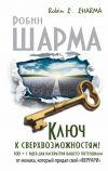Книга Ключ к сверхвозможностям! 100 + 1 идея для раскрытия вашего потенциала от монаха, который продал свой «феррари» автора Робин Шарма