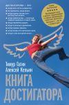 Книга Книга достигатора автора Тимур Гагин