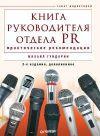 Книга Книга руководителя отдела PR: практические рекомендации автора Михаил Гундарин