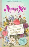 Книга Книга женского счастья. Все, о чем мечтаю автора Луиза Хей