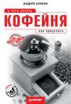 Книга Кофейня: с чего начать, как преуспеть. Советы владельцам и управляющим автора Андрей Уланов